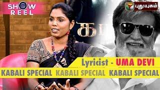 Veera Thurandhara Full Song Of Rajinikanth's KABALI Explained By Lyricist Uma Devi 24-07-2016 Puthuyugam Tv