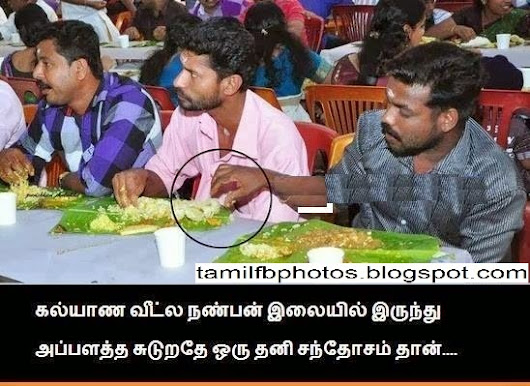 Tamil Funny Friendship Quote