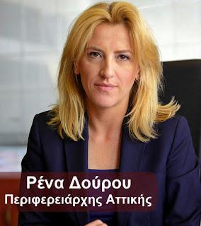 Δήλωση της Περιφερειάρχη Αττικής Ρένας Δούρου για το δικαστικό μέγαρο στο παραλιακό μέτωπο