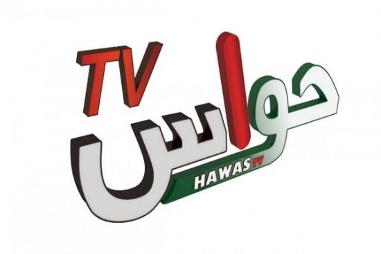 تردد قناة حواس - Hawas tv frequency