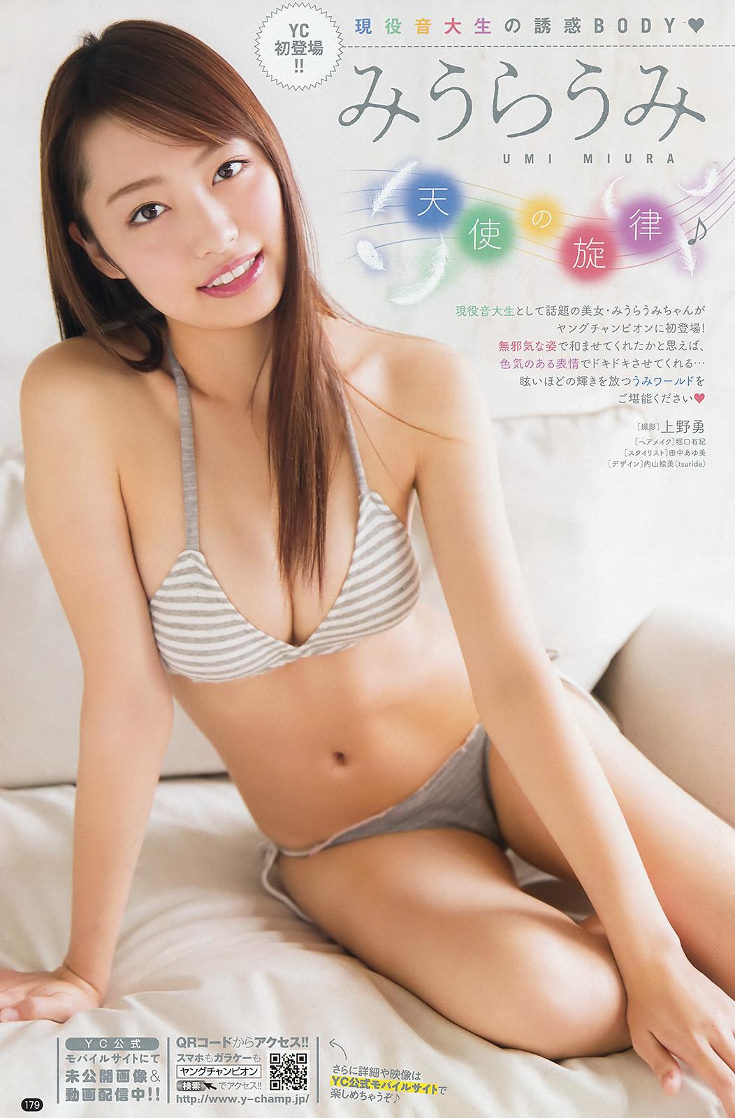 Umi Miura みうらうみ, Young Champion 2018 No.02 (ヤングチャンピオン 2018年02号)