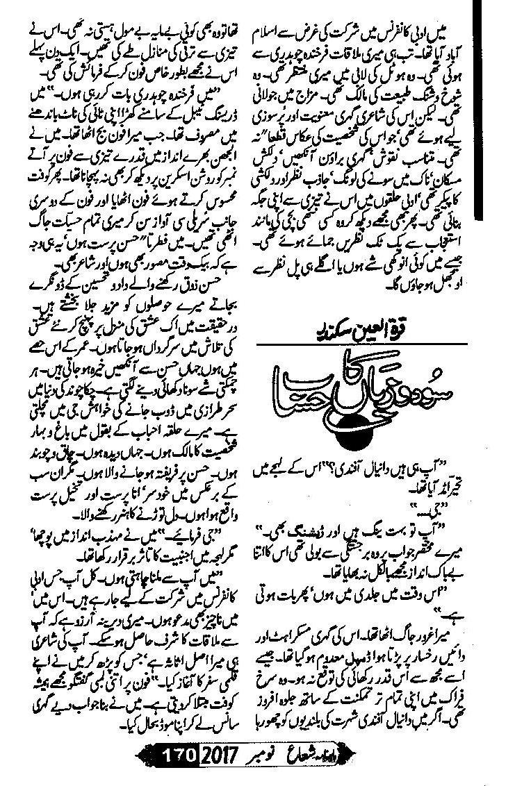 Kitab Dost: Sod o Ziyan Ka Hisab by Qurratul Ain Sikandar