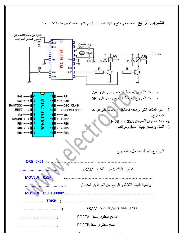 فرض الاول للفصل الثاني سنة الثالثة هندسة كهربائية مع التصحيح