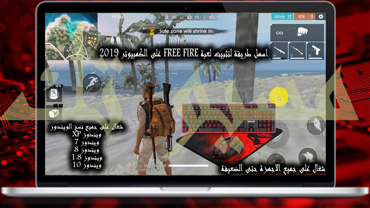 اسهل طريقة لتثبيت لعبة Free Fire على الكمبيوتر 2019