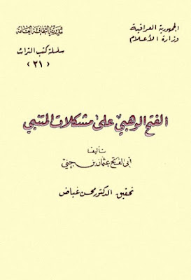 الفتح الوهبي على مشكلات المتنبي لابن جني - تحقيق محسن غياض , pdf