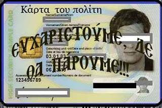 Αποτέλεσμα εικόνας για οχι στην καρτα του πολιτη