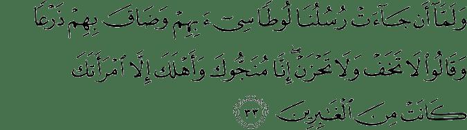 Surat Al 'Ankabut Ayat 33