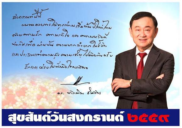 thaksinlive FOLLOWING สงกรานต์ปีนี้ ผมขออวยพรให้ทุกท่านเริ่มต้นปีใหม่ไทยด้วยความรัก ความเข้าใจ