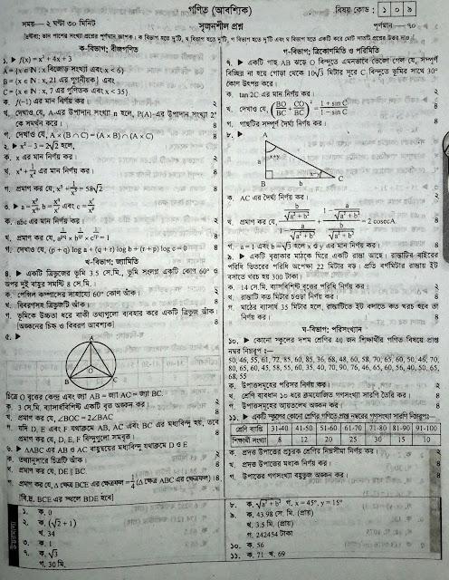 SSC Math Model Question - 01