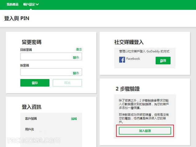 Godaddy 啟用手機 2FA 簡訊 APP 兩步驟驗證,保護你的網址_103