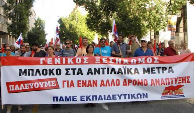 ΠΑΜΕ Εκπαιδευτικών Αργολίδας: Ανασκόπηση των πεπραγμένων της κυβέρνησης ΣΥΡΙΖΑ - ΑΝΕΛ την τελευταία τριετία στο χώρο της Παιδείας