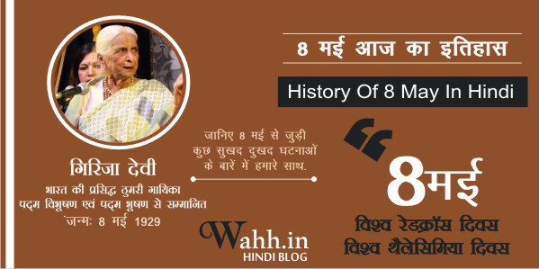 8-May-Aaj-Ka-itihaas-History