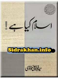 Islam Kya Hai