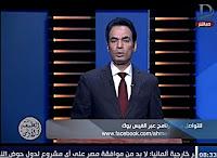 برنامج الطبعة الأولى حلقة الأحد 27-8-2017 مع أحمد المسلماني