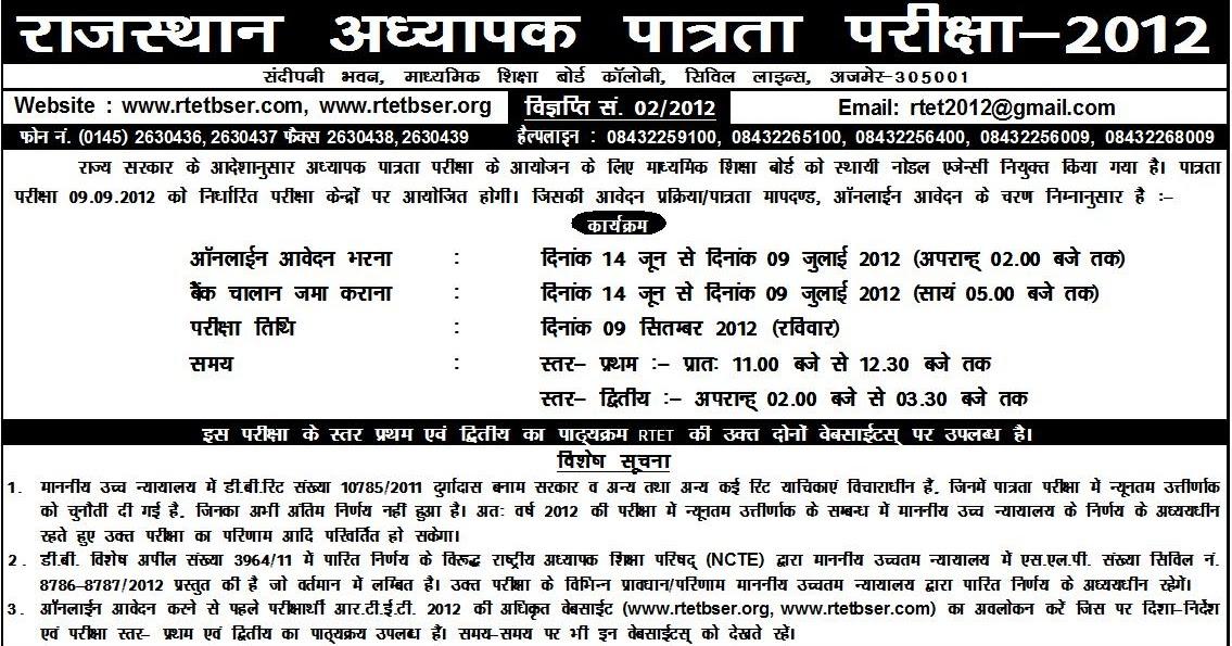 Latest RTET 2012 News : अजमेर : राजस्थान अध्यापक पात्रता