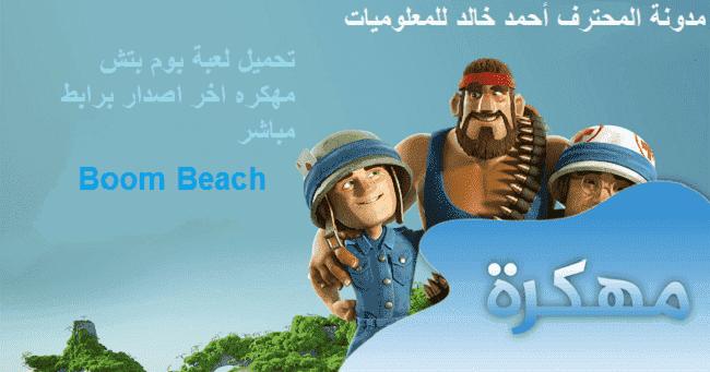 تحميل لعبة بوم بيتش مهكرة Boom Beach جاهزة اخر اصدار