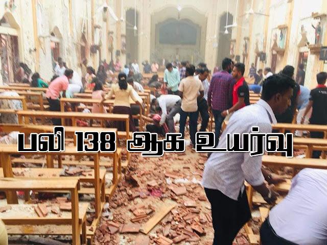இலங்கை குண்டு வெடிப்பு : பலி 138 , 402 பேர் வைத்தியசாலையில்
