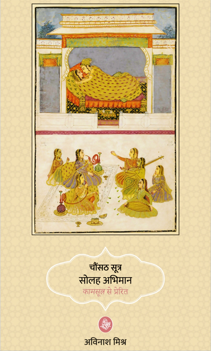 अविनाश मिश्र कविता