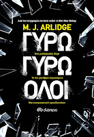 http://www.culture21century.gr/2016/12/gyrw-gyrw-oloi-toy-m-j-arlidge-book-review.html