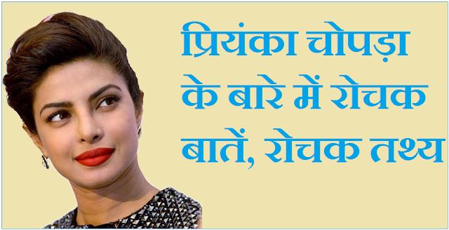 Interesting fact about Priyanka Chopda in Hindi