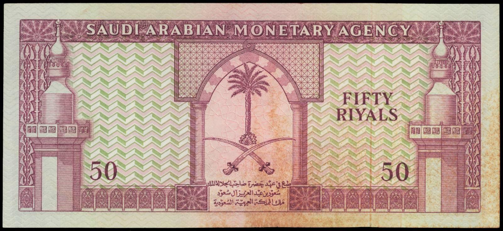 Saudi Arabia money currency  50 Riyals banknote 1961