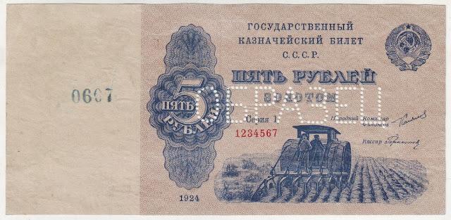 Банкноты России СССР 5 Рублей золотом 1924 года Трактор бонистика боны