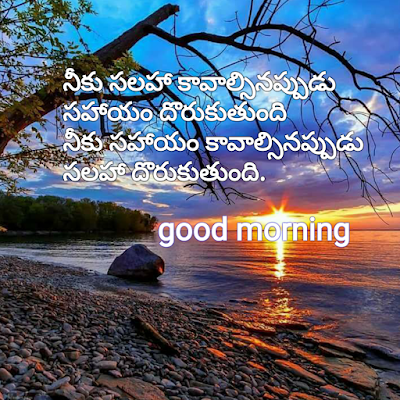 good morning images with telugu quotes free download