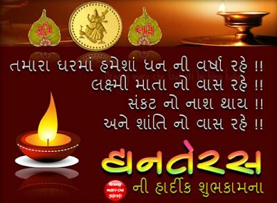 Happy Diwali Wishes in Gujarati