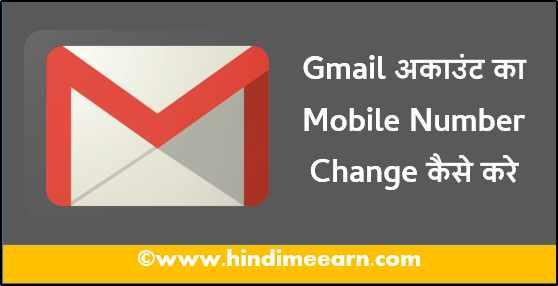 Gmail अकाउंट का Mobile Number Change कैसे करे