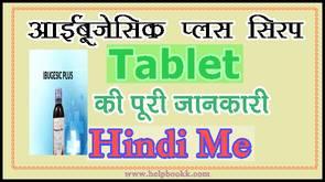 आईबूजेसिक प्लस की जानकारी - Ibugesic Plus Syrup Ki Jankari Hindi Me