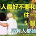 老年人最好不要和子女住一起的5個理由,所有人都該看看!