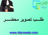 طلـــب تصوير محضــــر