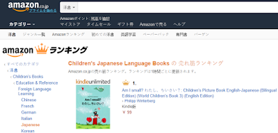 https://www.amazon.co.jp/small-%E3%82%8F%E3%81%9F%E3%81%97-%E3%81%A1%E3%81%84%E3%81%95%E3%81%84-Childrens-English-Japanese-Bilingual-ebook/dp/B00I4RQJKG/ref=sr_1_8?ie=UTF8&qid=1501584741&sr=8-8&keywords=philipp+winterberg