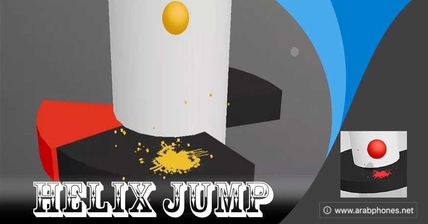 تحميل لعبة helix jump مهكرة مجانا