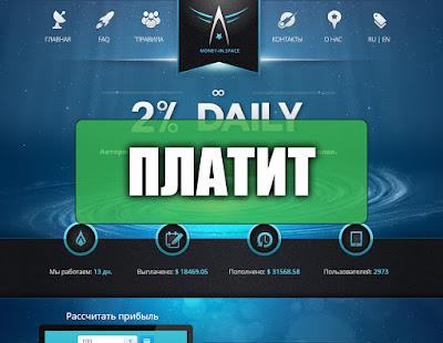 Скриншоты выплат с хайпа money-in.space