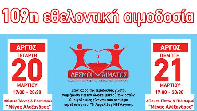 Συνεχίζεται η 109η τακτική εθελοντική αιμοδοσία στο Άργος και την Πέμπτη 21 Μαρτίου