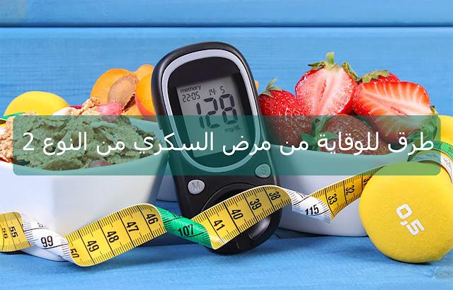 طرق للوقاية من مرض السكري من النوع 2
