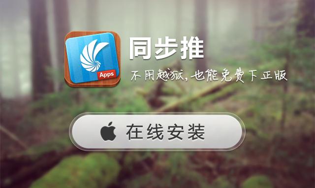 Tongbu App for Iphone 4
