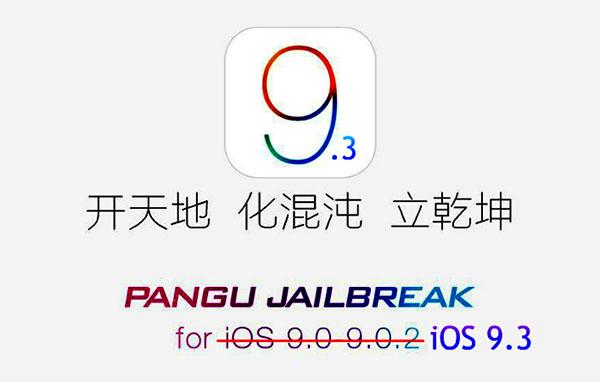 Jailbreak iOS 9.3.2