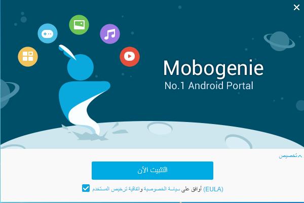 تحميل متجر موبوجيني للتحميل التطبيقات المجانية بشكل مباشر