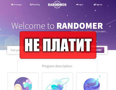 Скриншоты выплат с хайпа randomer.cc