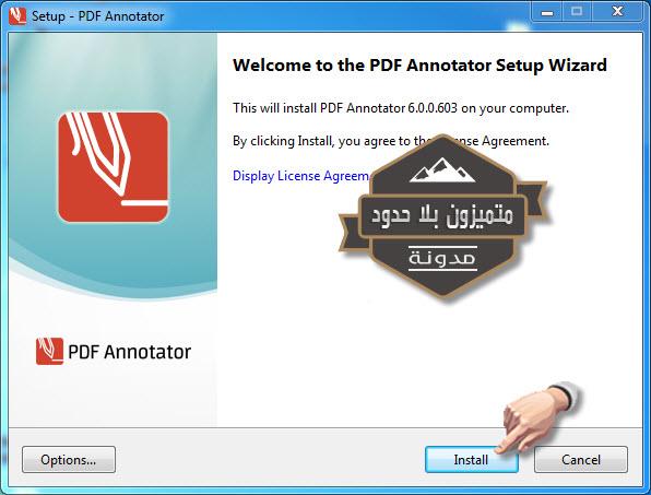 برنامج PDF Annotator 6 0 0 603 لتحرير وتعديل ملفات ( PDF ) وعمل