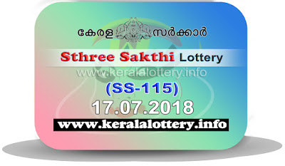 "keralalottery.info, ""kerala lottery result 17.7.2018 sthree sakthi ss 115"" 17th july 2018 result, kerala lottery, kl result,  yesterday lottery results, lotteries results, keralalotteries, kerala lottery, keralalotteryresult, kerala lottery result, kerala lottery result live, kerala lottery today, kerala lottery result today, kerala lottery results today, today kerala lottery result, 17 07 2018, 17.07.2018, kerala lottery result 17-07-2018, sthree sakthi lottery results, kerala lottery result today sthree sakthi, sthree sakthi lottery result, kerala lottery result sthree sakthi today, kerala lottery sthree sakthi today result, sthree sakthi kerala lottery result, sthree sakthi lottery ss 115 results 17-7-2018, sthree sakthi lottery ss 115, live sthree sakthi lottery ss-115, sthree sakthi lottery, 17/7/2018 kerala lottery today result sthree sakthi, 17/07/2018 sthree sakthi lottery ss-115, today sthree sakthi lottery result, sthree sakthi lottery today result, sthree sakthi lottery results today, today kerala lottery result sthree sakthi, kerala lottery results today sthree sakthi, sthree sakthi lottery today, today lottery result sthree sakthi, sthree sakthi lottery result today, kerala lottery result live, kerala lottery bumper result, kerala lottery result yesterday, kerala lottery result today, kerala online lottery results, kerala lottery draw, kerala lottery results, kerala state lottery today, kerala lottare, kerala lottery result, lottery today, kerala lottery today draw result"