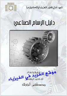 تحميل كتاب دليل الرسام الصناعي pdf 2017 ، المعهد العالي للعلوم التطبيقية والتكنولوجيا ـ سوريا K Industrial Drawing - pdf