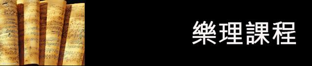 葵芳學樂理、葵興學樂理、青衣學樂理、荃灣學樂理、荔景學樂理、馬灣學樂理、樂理課程、樂理班
