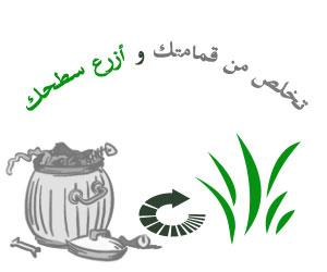 مبادرة للتخلص من القمامه و زيادة المساحه الخضراء