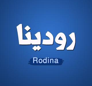 معنى اسم رودينا في اللغة العربية وشخصيتها