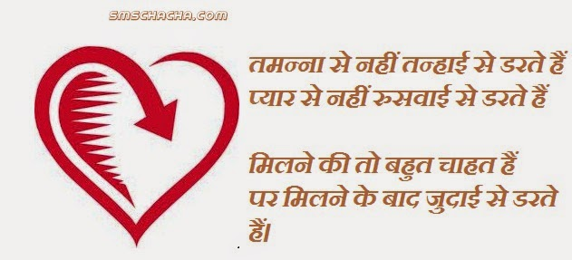 Love shayari hindi sms forward