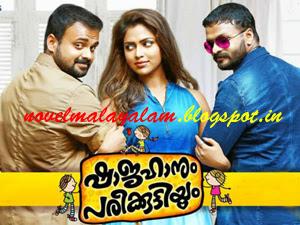 Photocopy mp3 songs download malayalam movie