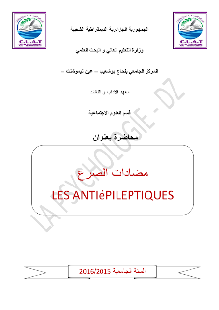 محاضرة مضادات الصرع Anti-épiliptiques  بصيغة DOC